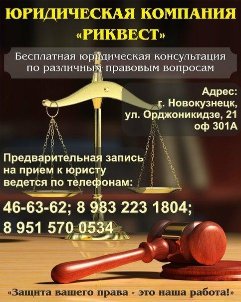 Юрист Смоленск